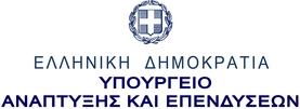 Υπουργείο Ανάπτυξης και Επενδύσεων, σύνδεσμος