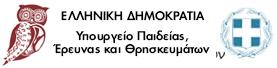 Υπουργείο Παιδείας, Έρευνας και Θρησκευμάτων, σύνδεσμος